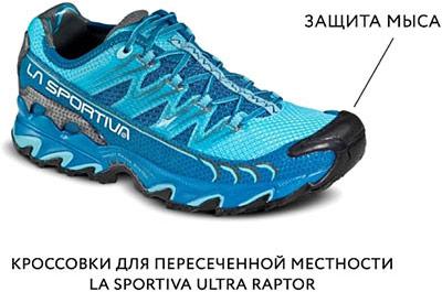 кроссовки для xc что это