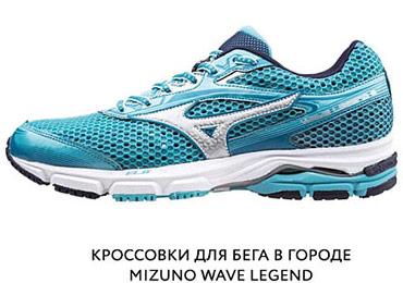 53d3bfe9 Как выбрать кроссовки для бега. Обзор основных характеристик — Блог ...