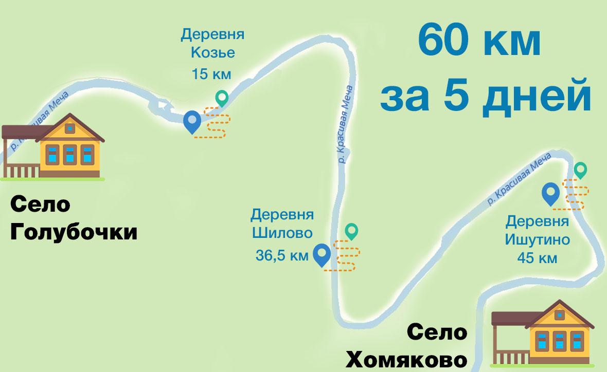 Нитка маршрута для сплава по реке Красивая Меча