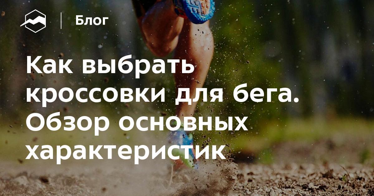 42f7238e Как выбрать кроссовки для бега. Обзор основных характеристик — Блог «Спорт -Марафон»