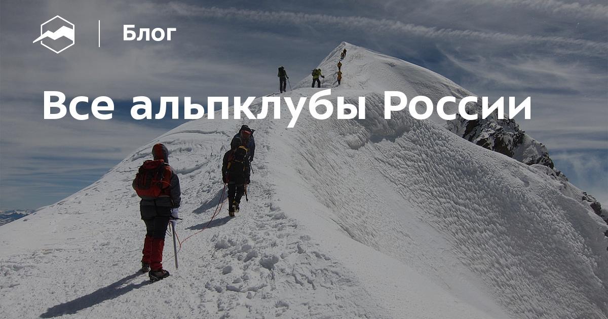 Клуб альпинистов в москве визиток ночной клуб