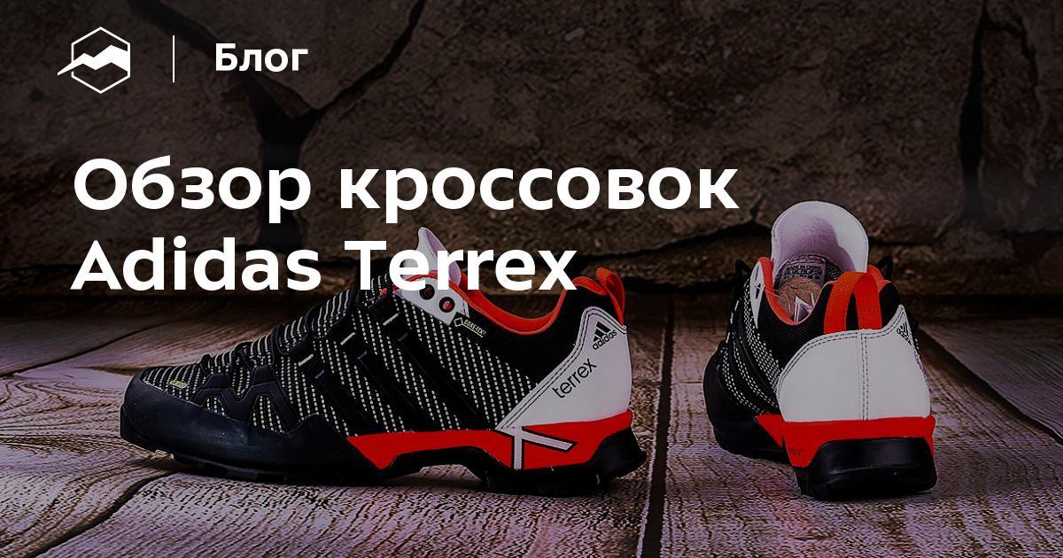 d9602a97 Обзор кроссовок Adidas Terrex — Блог «Спорт-Марафон»