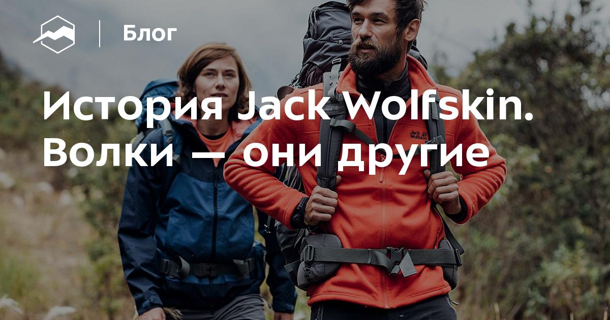 47c89147b3b История Jack Wolfskin. Волки — они другие — Блог «Спорт-Марафон»