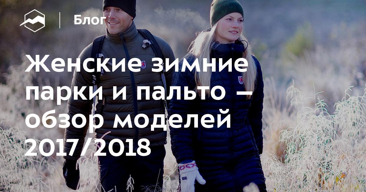 7478fcff4c8 Женские зимние парки и пальто – обзор моделей 2017 2018 — Блог  «Спорт-Марафон»