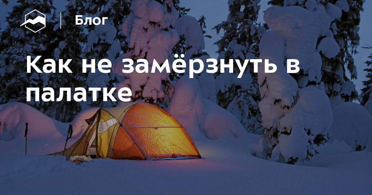 Обогрев палатки ночью