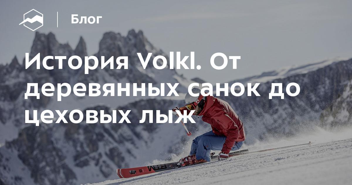 история Volkl от деревянных санок до цеховых лыж блог